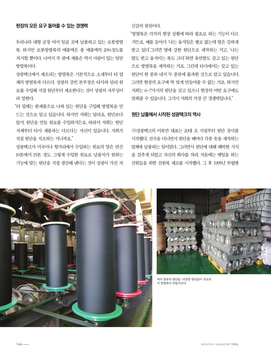 TOOL 제조사탐방-성광택크(2018.01)_3.jpg