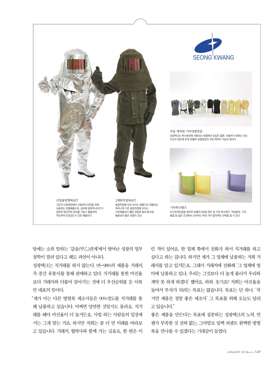 TOOL 제조사탐방-성광택크(2018.01)_6.jpg