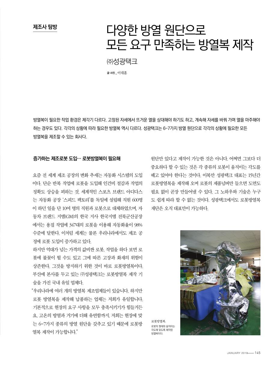 TOOL 제조사탐방-성광택크(2018.01)_2.jpg